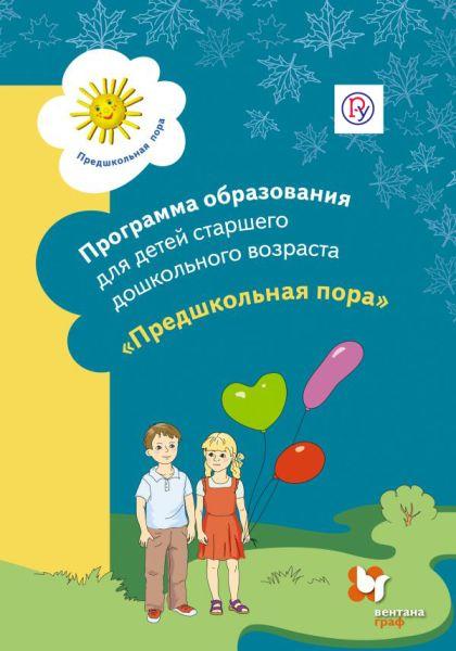 """Программа образования детей старшего дошкольного возраста """"Предшкольная пора"""". Программа. Изд.1"""