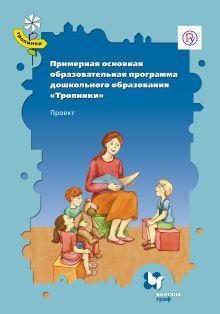 Примерная основная образовательная программа дошкольного образования «Тропинки». 3–7 лет обложка книги