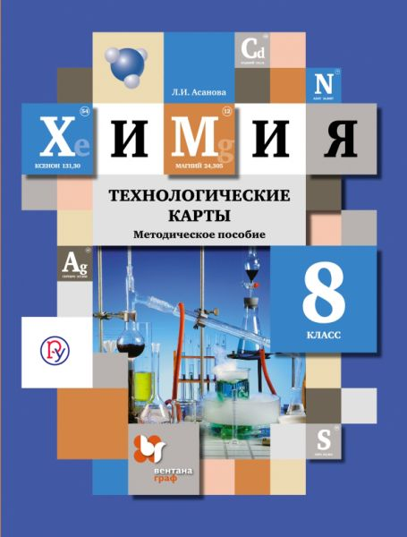 Химия. 8 класс. Технологические карты. Методическое пособие