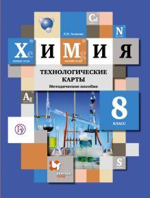 АсановаЛ.И. - Химия. 8 класс. Технологические карты. Методическое пособие обложка книги