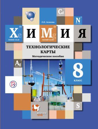 Химия. 8 класс. Технологические карты. Методическое пособие АсановаЛ.И.