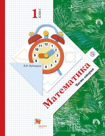 Математика. 1 класс. Учебник. Часть 2 РудницкаяВ.Н.