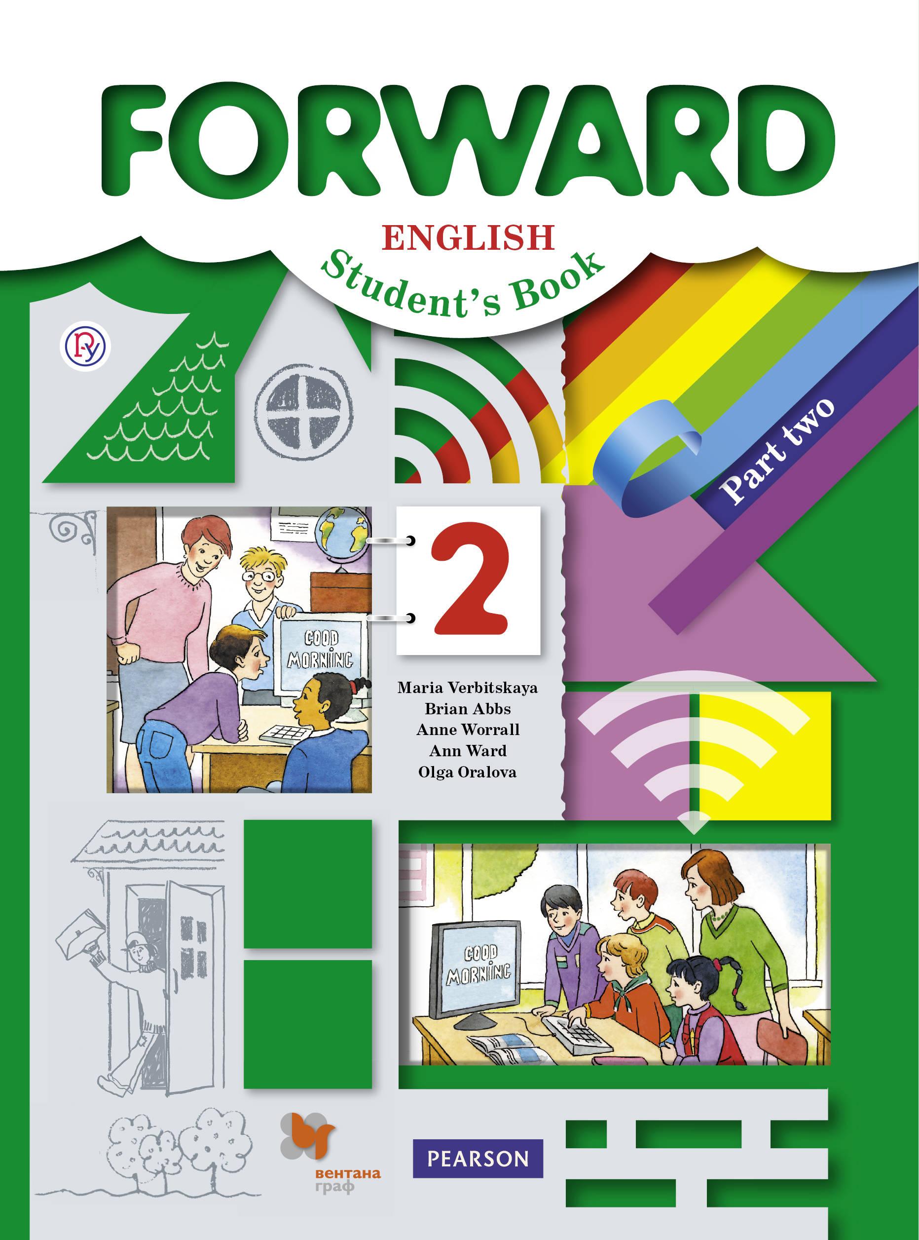 Английский язык. 2класс. Учебник. Часть 2