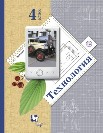 Технология. 4класс. Учебник ЛутцеваЕ.А.