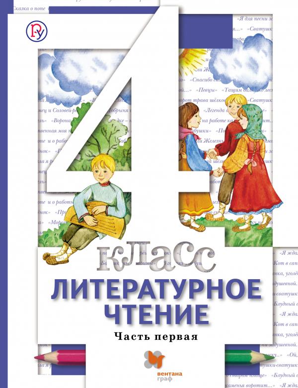 Литературное чтение. В 3 частях. 4кл. Учебник. Изд.3