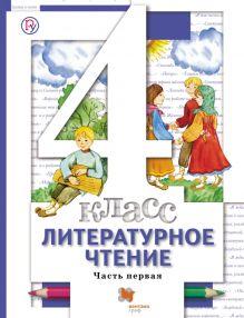 Литературное чтение. В 3 частях. 4класс. Учебник.