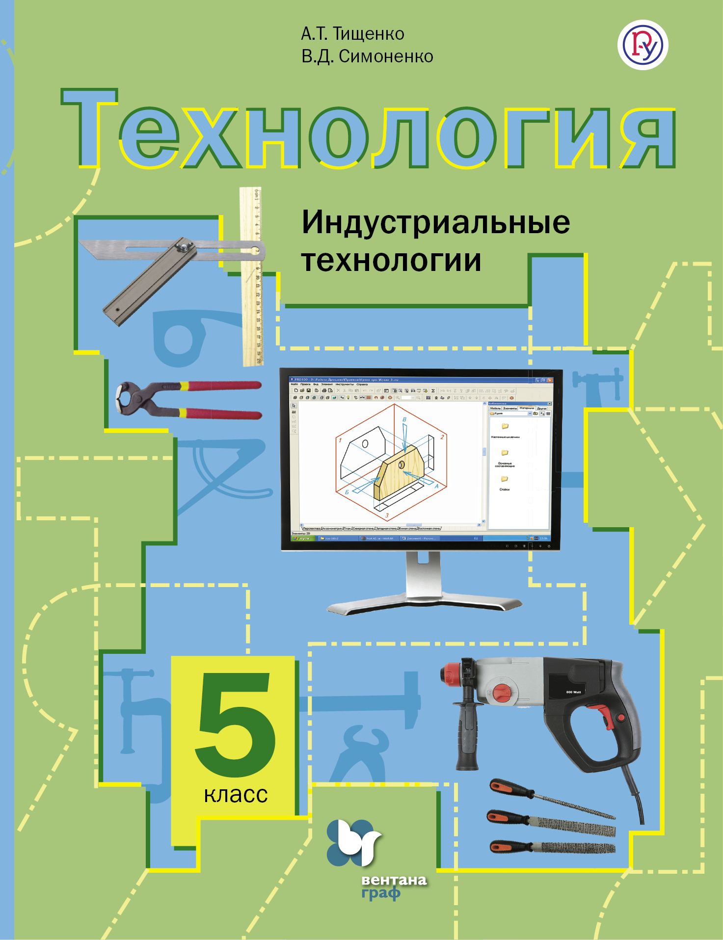 Технология. Индустриальные технологии. 5класс. Учебник