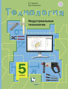 ТищенкоА.Т., СимоненкоВ.Д. - Технология. Индустриальные технологии. 5класс. Учебник обложка книги