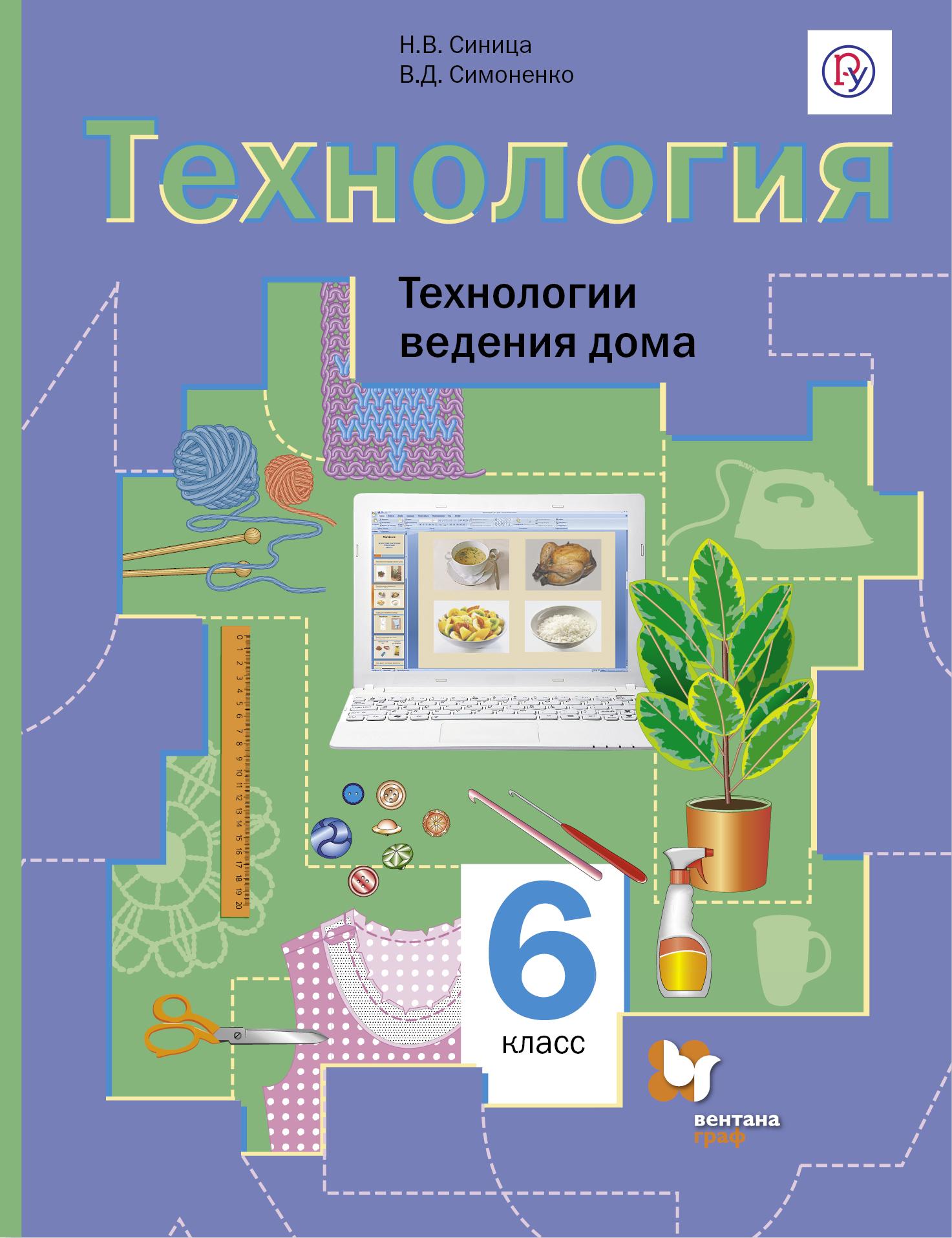 Технология. Технологии ведения дома. 6класс. Учебник