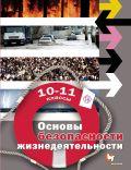 Линия УМК С. В. Алексеева. ОБЖ (10-11)