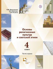 Основы религиозной культуры и светской этики. 4класс. Учебник Часть.1. обложка книги