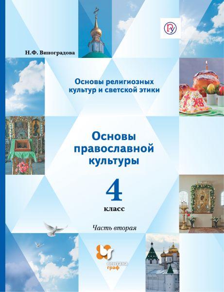 Основы религиозных культур и светской этики. Часть 2. Основы православной культуры. 4класс. Учебник