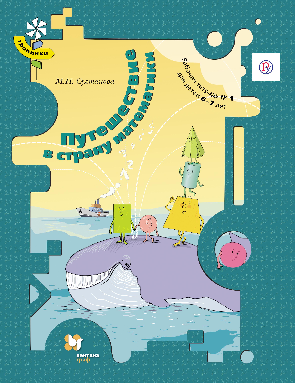 Путешествие в страну математики. Для детей 6-7 лет. Рабочая тетрадь № 1. Изд.2