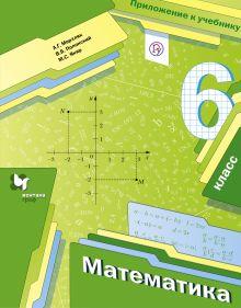 МерзлякА.Г., ПолонскийВ.Б., ЯкирМ.С. - Математика. 6 класс. Приложение к учебнику (вкладыш) обложка книги