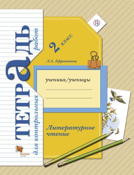 Литературное чтение. 2класс. Тетрадь для контрольных работ