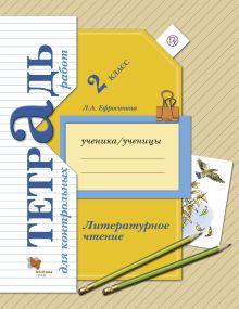 ЕфросининаЛ.А. - Литературное чтение. 2класс. Тетрадь для контрольных работ обложка книги