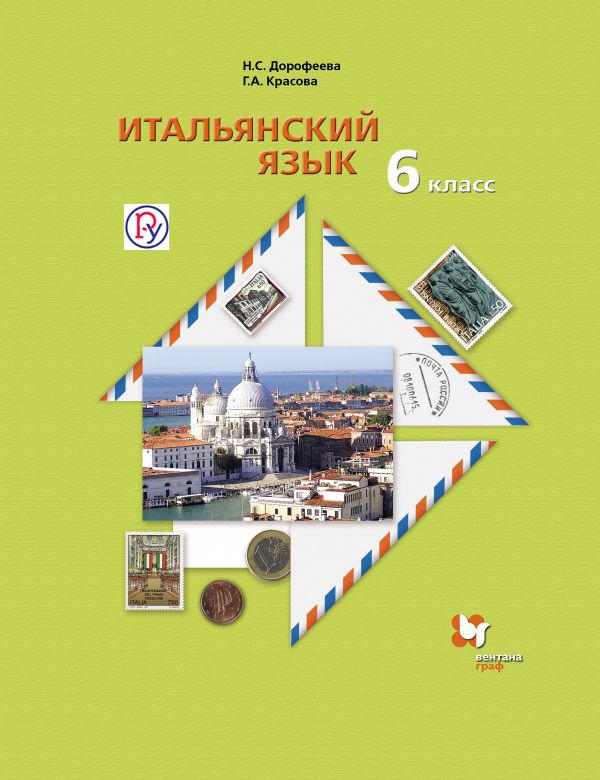 Итальянский язык. 6кл. Учебник с аудиоприложением. Изд.2