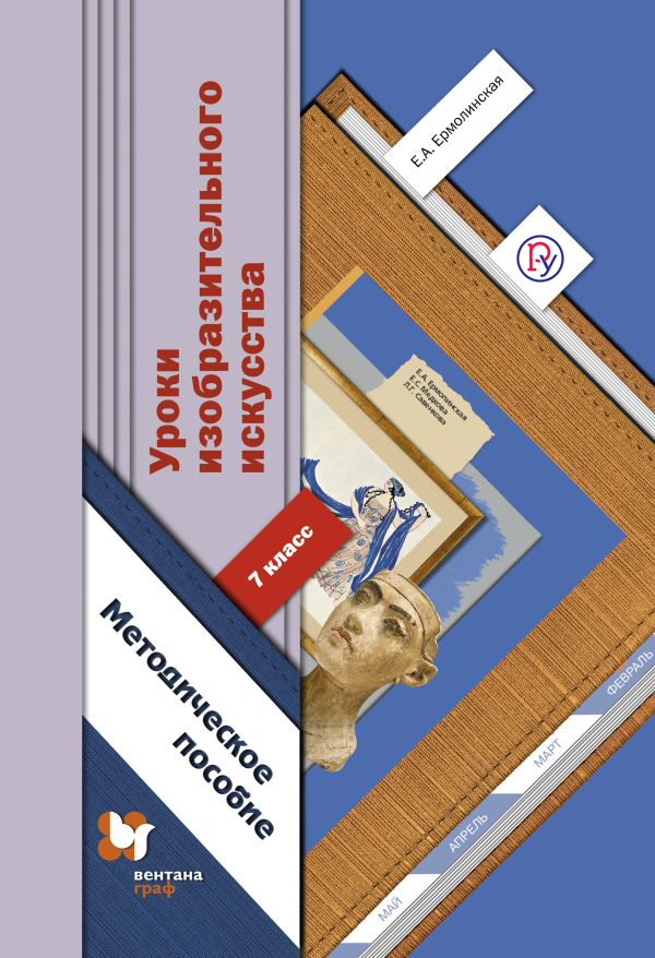 Уроки изобразительного искусства. 7кл. Методическое пособие. Изд.1