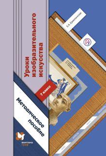 ЕрмолинскаяЕ.А. - Уроки изобразительного искусства. 7кл. Методическое пособие. Изд.1 обложка книги