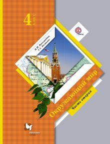 Окружающий мир. 4кл. Электронная форма учебника. Изд.1 обложка книги