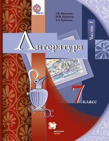 Литература. 7кл. Электронная форма учебника. Изд.1 обложка книги