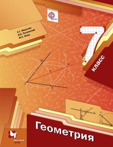 МерзлякА.Г., ПолонскийВ.Б., ЯкирМ.С. - Геометрия. 7кл. Электронная форма учебника. Изд.1 обложка книги