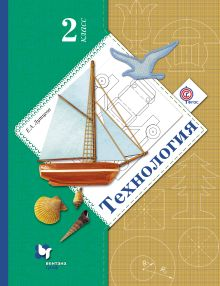 ЛутцеваЕ.А. - Технология. 2кл. Электронная форма учебника. Изд.1 обложка книги