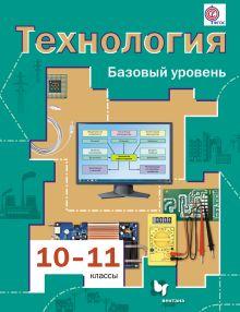 Технология. Базовый уровень. 10-11кл. Электронная форма учебника. Изд.1 обложка книги
