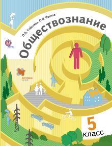 Обществознание. 5кл. Электронная форма учебника. Изд.1 обложка книги
