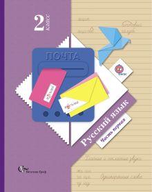 Русский язык. 2кл. Электронная форма учебника. Изд.1 обложка книги