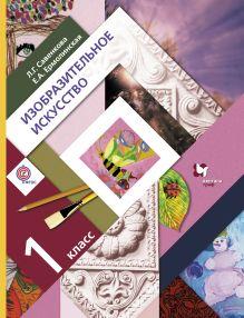 СавенковаЛ.Г., ЕрмолинскаяЕ.А. - Изобразительное искусство. 1кл. Электронная форма учебника. Изд.1 обложка книги
