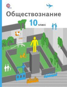 Обществознание. Базовый уровень. 10кл. Электронная форма учебника. Изд.1 обложка книги