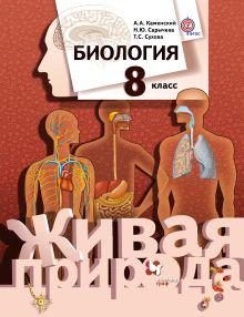 Биология. 8кл. Электронная форма учебника. Изд.1 обложка книги