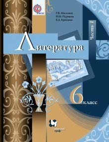 Литература. 6кл. Электронная форма учебника. Изд.1 обложка книги