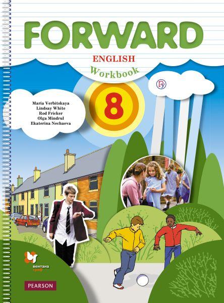 Английский язык. 8класс. Рабочая тетрадь, CD