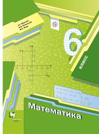 Математика. 6класс. Учебник МерзлякА.Г., ПолонскийВ.Б., ЯкирМ.С.