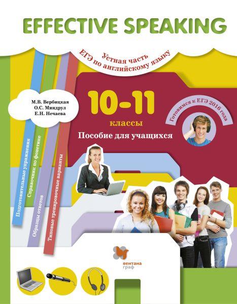 Effective Speaking. Устная часть ЕГЭ по английскому языку. 10–11классы. Практикум