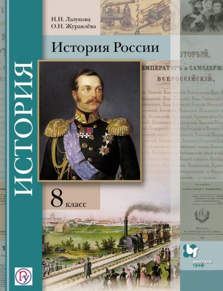 История России. 8класс. Учебное пособие