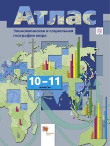 Экономическая и социальная география мира. 10–11классы. Атлас обложка книги