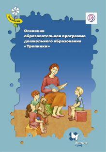 Основная образовательная программа дошкольного образования «Тропинки». 3–7 лет обложка книги