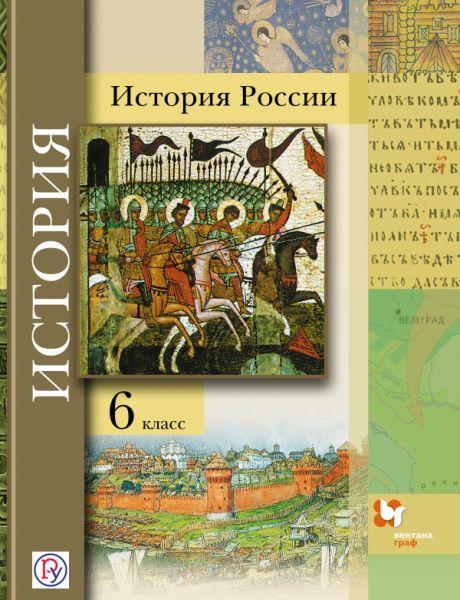 История России. 6классы. Учебное пособие