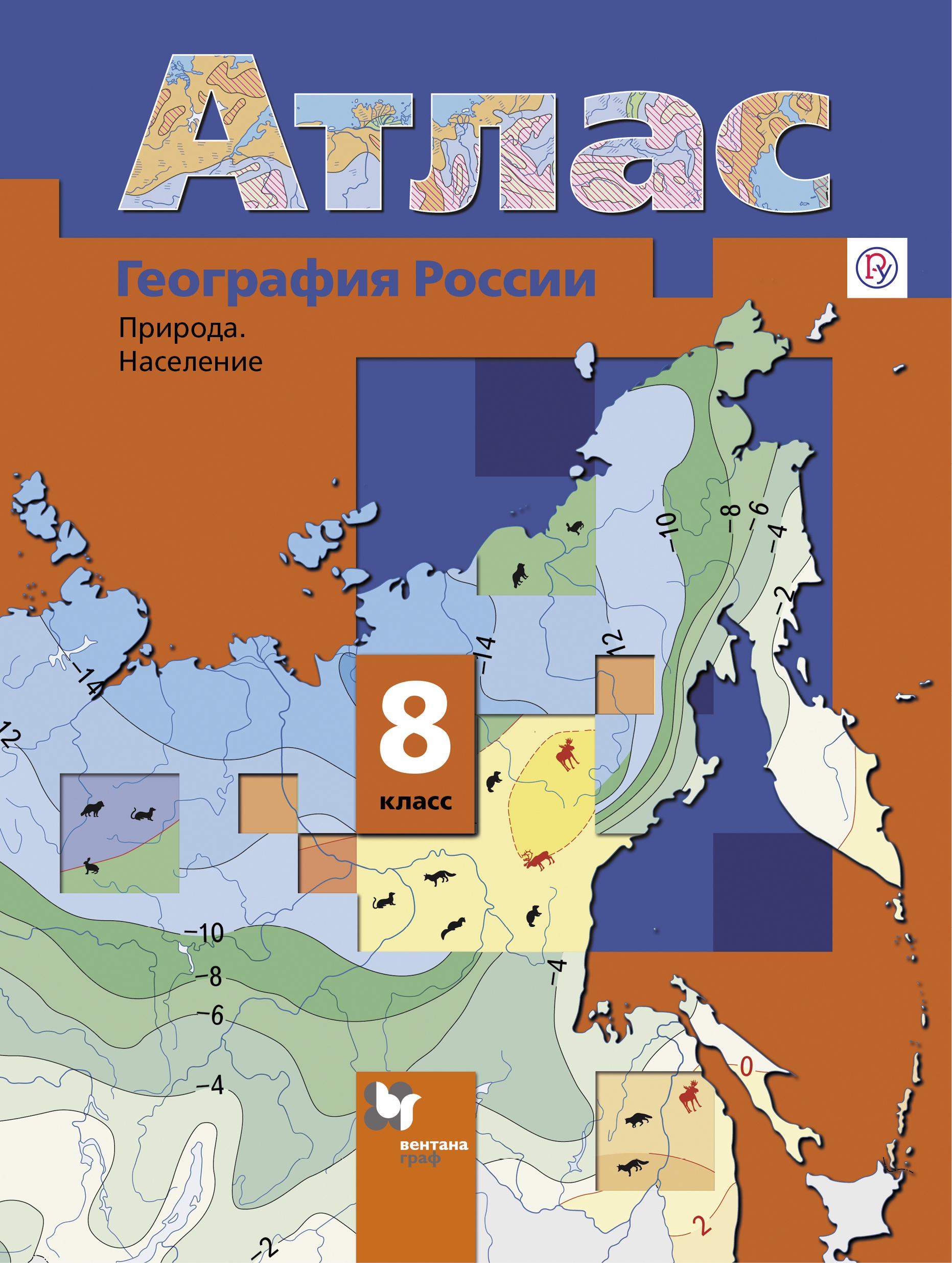 География России. Природа. Население. 8класс. Атлас