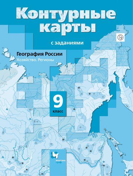 География России. Хозяйство. Регионы. 9класс. Контурные карты