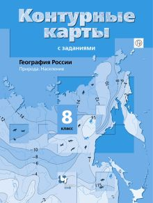 География России. Природа. Население. 8класс. Контурные карты обложка книги