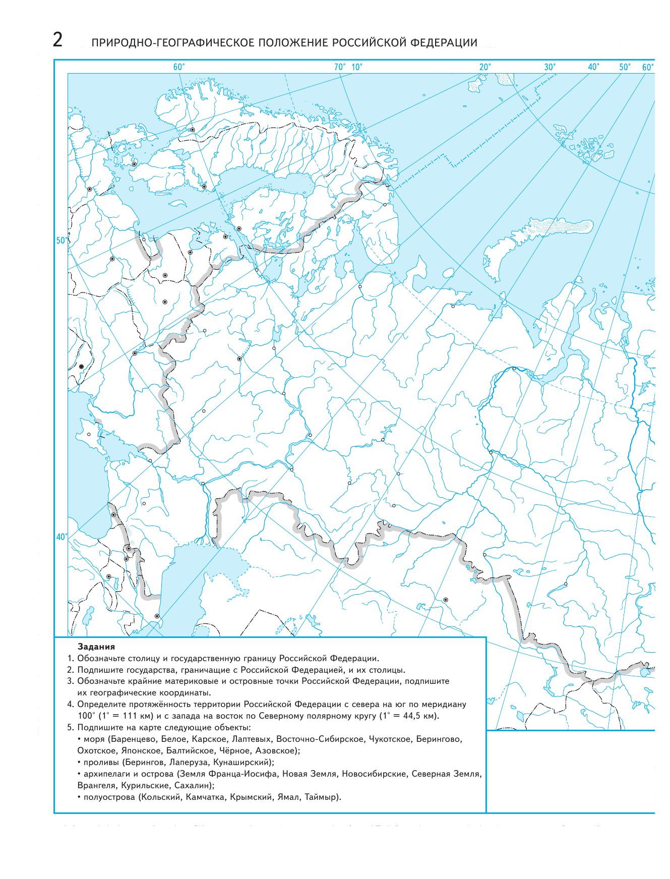 Gdz geo контурная карта по географии 8 класс