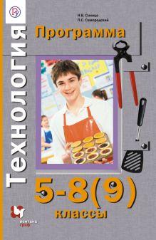 СиницаН.В., СамородскийП.С. - Технология. 5-8 (9) классы. Программа с CD-диском. обложка книги