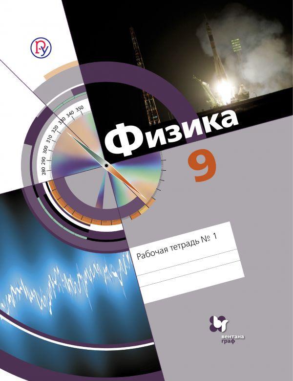 Физика. 9 класс. Рабочая тетрадь № 1 - страница 0