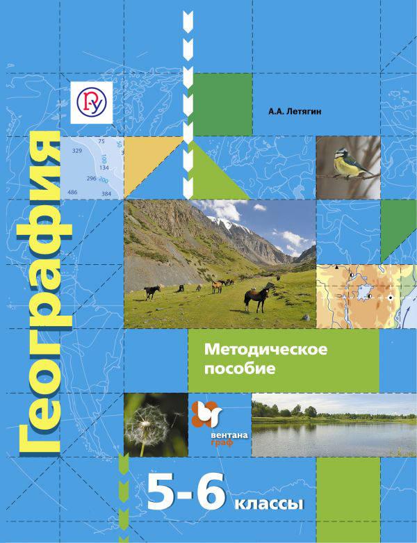 География. 5–6классы. Методическое пособие ( Летягин А.А.  )