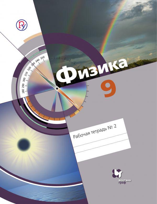 Физика. 9 класс. Рабочая тетрадь № 2
