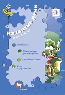 Развитие речи детей 3–4 лет. Программа, методические рекомендации, конспекты, игры и упражнения. Методическое пособие обложка книги